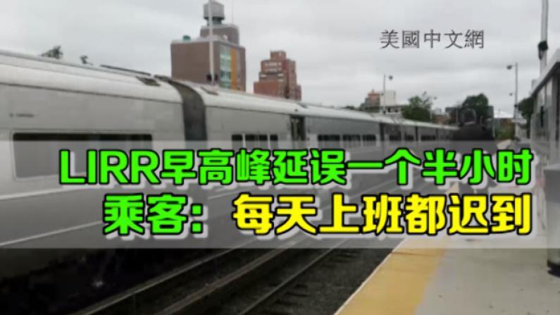 纽约长岛铁路火车早高峰延误长达90分钟 铁轨问题一度导致停驶