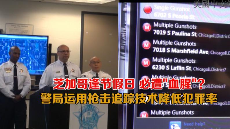 芝加哥南华埠治安恶化  警局最新枪击追踪技术护安全