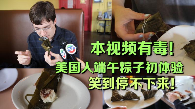 本视频有毒 美国人端午粽子初体验笑到停不下来