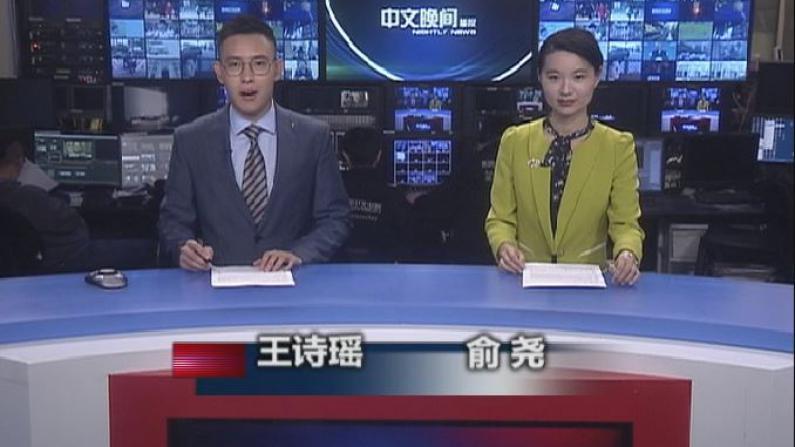 2017年05月30日中文晚间播报