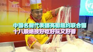 """""""中国美食走进联合国"""" 中国名厨代表团绝活亮相"""