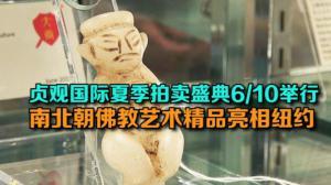 贞观国际夏季拍卖盛典6/10举行  南北朝佛教艺术精品亮相纽约