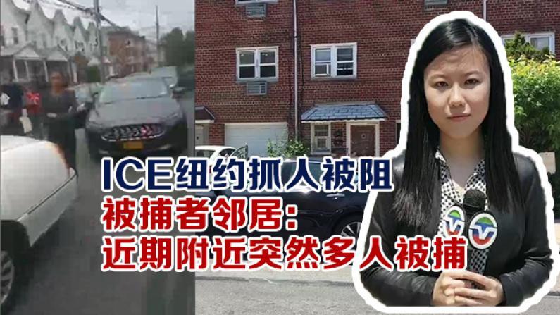 ICE纽约抓人被阻 被捕者邻居: 近期附近突然多人被捕
