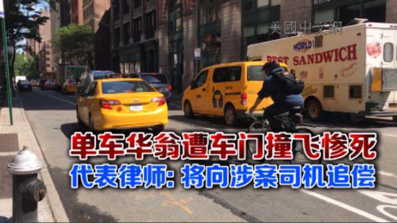 单车华翁遭突开车门撞飞惨死 代表律师:将向涉案司机追偿