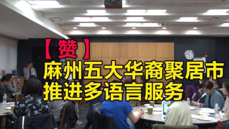 麻州五大华裔聚居城市推进多语言服务