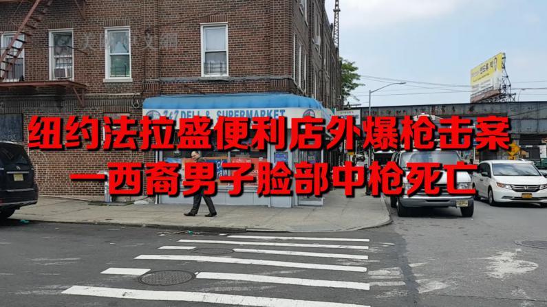 纽约法拉盛便利店外爆枪击案 一西裔男子脸部中枪死亡