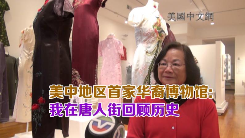 美中地区首家华裔博物馆: 我在唐人街回顾历史