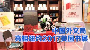 中国外文局 (中国国际出版集团)多语种书刊亮相纽约2017美国书展