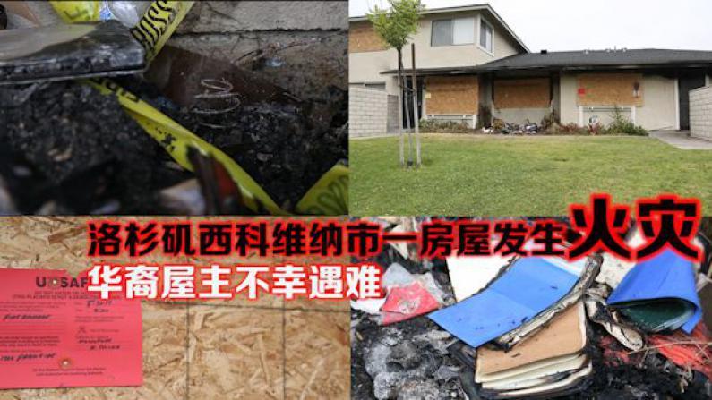 洛杉矶西科维纳市一民宅发生火灾 六旬华裔屋主遇难