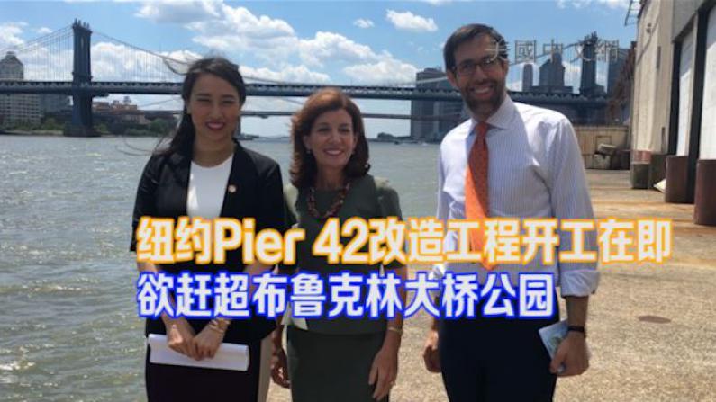 纽约Pier 42改造工程开工在即 霍楚史葛静牛毓琳探访亲水公园项目