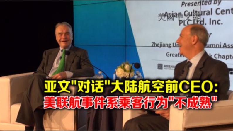 """亚文""""对话全球商业领袖""""第三期 对话美国大陆航空前CEO Gordon Bethune"""