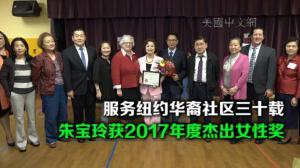 服务纽约华裔社区三十载 朱宝玲获2017年度杰出女性奖