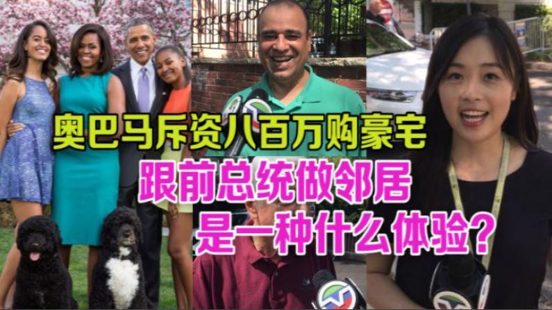 探访:奥巴马斥810万购豪宅  跟前总统做邻居是一种什么体验?