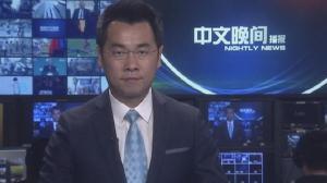 2017年06月01日中文晚间播报
