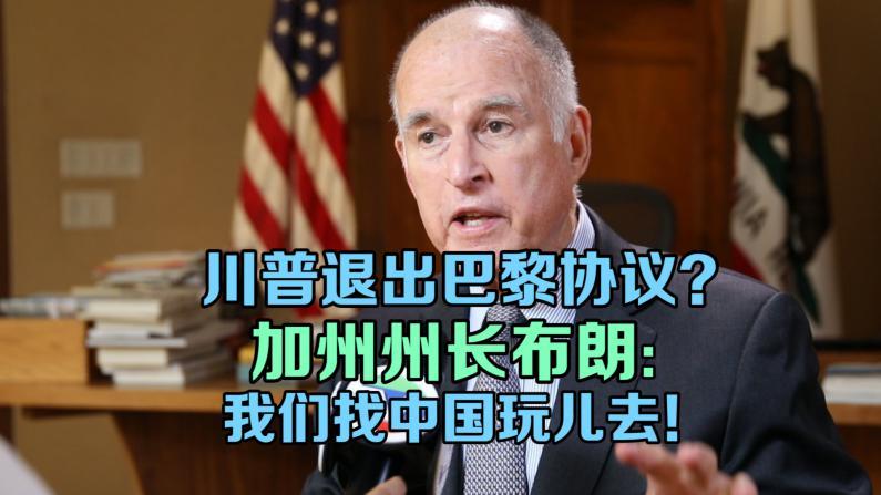 加州州长布朗开启第二次访华之旅:坚定和中国一起 共建无碳未来