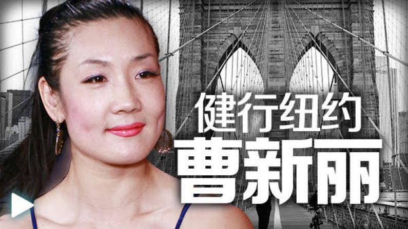曹新丽:新疆人在纽约