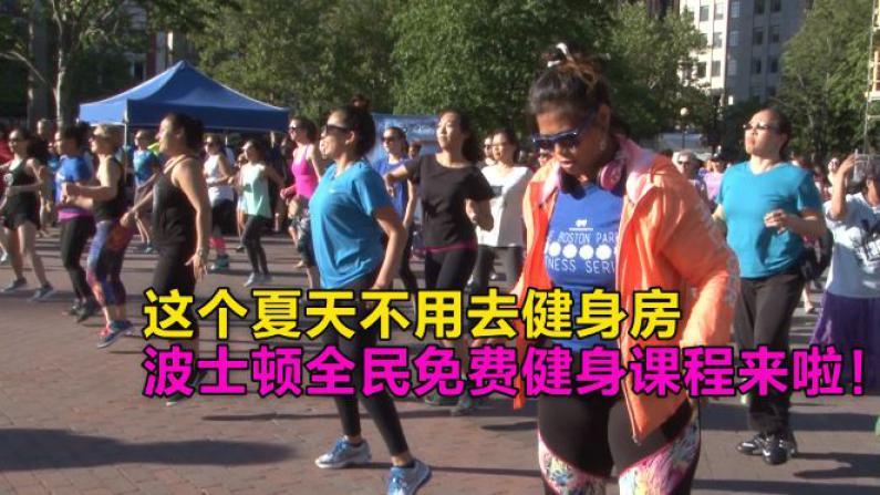 这个夏天不用去健身房 波士顿全民免费健身课程来啦