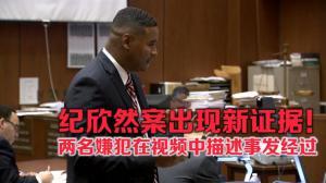 纪欣然案第二名被告庭审出现新证据 视频呈现嫌犯交代事发过程