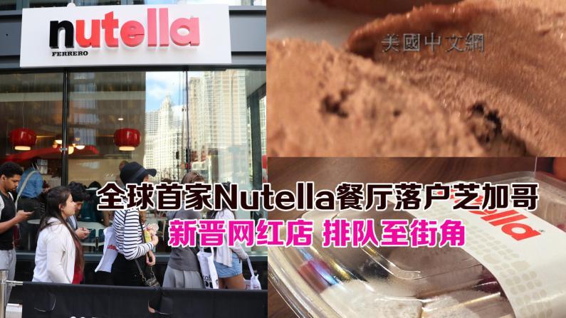 全球首家Nutella餐厅等你来尝!巧克力香甜受得了么?