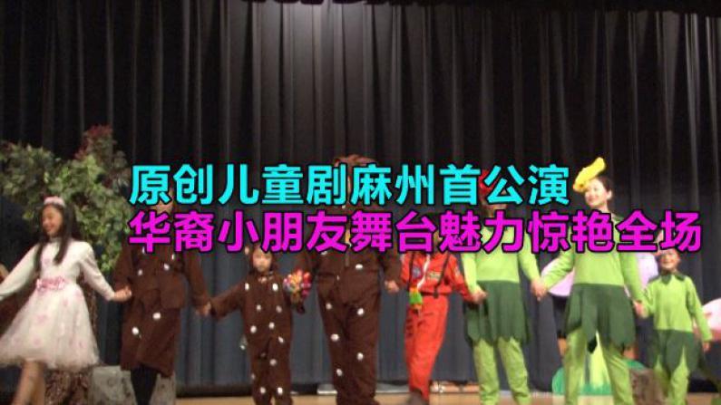 原创儿童剧麻州公演 华裔小朋友舞台魅力惊艳全场