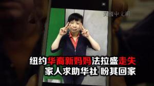 纽约华裔新妈妈法拉盛走失  家人焦急万分 盼其回家