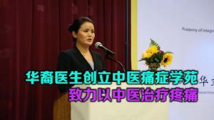 华裔医生创立中医痛症学苑 致力以中医治疗疼痛