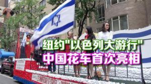 纽约以色列国庆大游行曼哈顿举行  纽约市警增派警力防恐袭