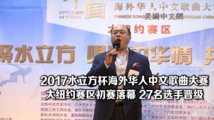 2017水立方杯海外华人中文歌曲大赛大纽约赛区初赛落幕 27名选手晋级
