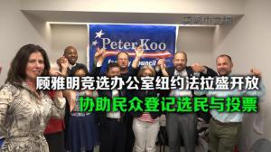 顾雅明竞选办公室纽约法拉盛开放  协助民众登记选民与投票