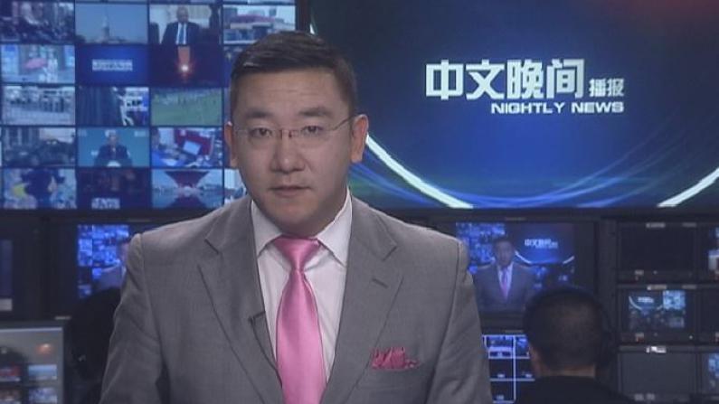 2017年06月04日中文晚间播报