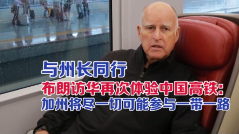 布朗访华再次体验中国高铁:加州将尽一切可能参与一带一路!