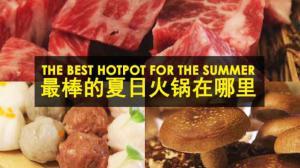 最适合夏天吃的火锅在哪里