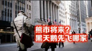 数据预言股市79%几率将下跌  多重事件黑天鹅先飞哪家?