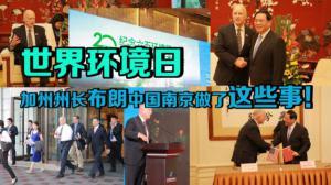 布朗访华南京行:深化合作 推动气候环保议题