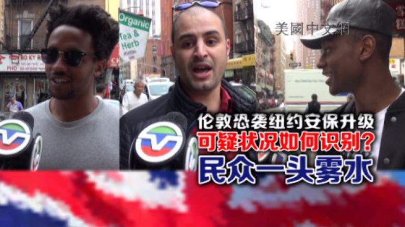 伦敦恐袭纽约感同身受 民众如何辨别可疑状况?
