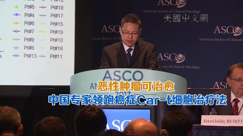 恶性肿瘤可治愈 中国专家领跑癌症Car-t细胞治疗法