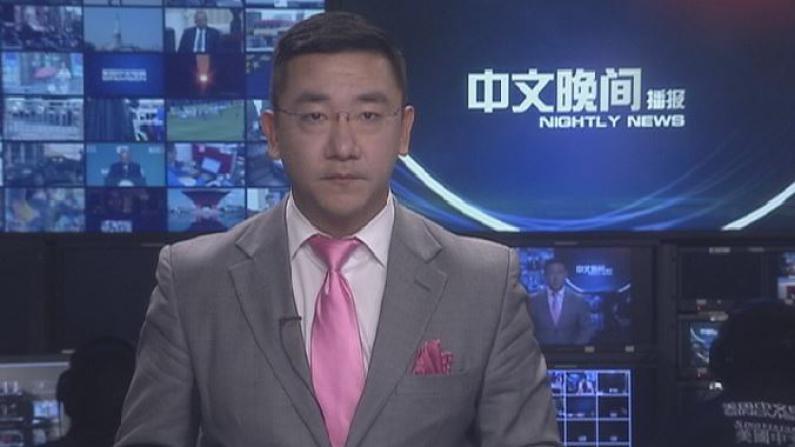 2017年06月05日中文晚间播报