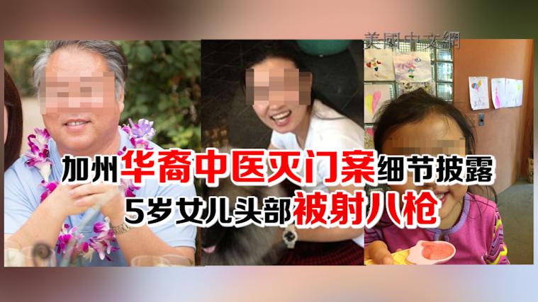 加州华裔中医灭门案细节披露 5岁女儿头部被射八枪