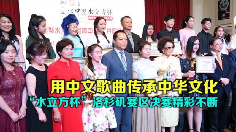 """2017""""水立方杯""""海外华裔青少年中文歌曲大赛 洛杉矶赛区冠军出炉"""