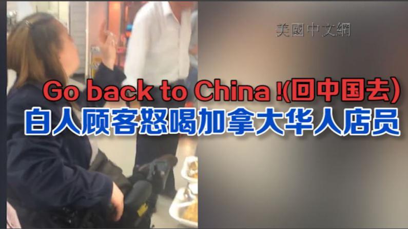 Go back to China!(回中国去) 白人顾客怒喝加拿大华人店员