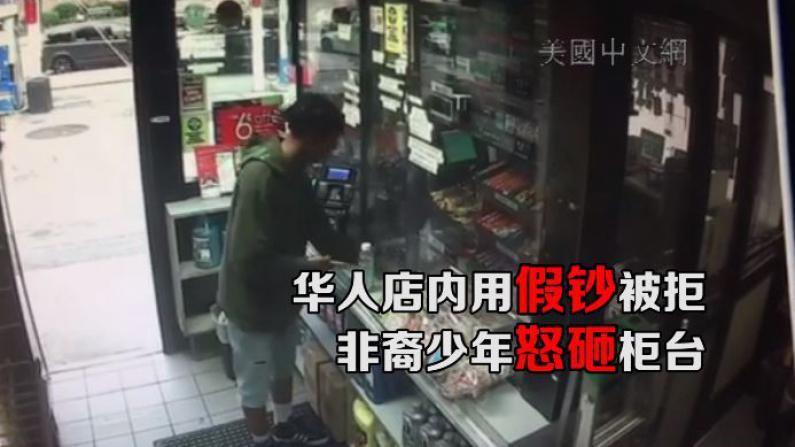 华人店内用假钞被拒 非裔少年怒砸柜台
