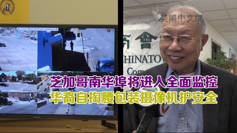 芝加哥南华埠将进入全面监控  华裔自掏腰包装摄像机护安全