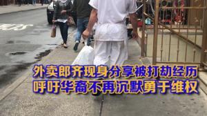 外卖郎齐现身分享被打劫经历  呼吁华裔不再沉默勇于维权