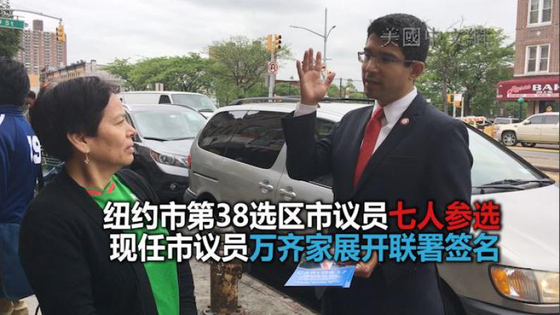 纽约市第38选区市议员竞选激烈 现任市议员万齐家展开联署签名