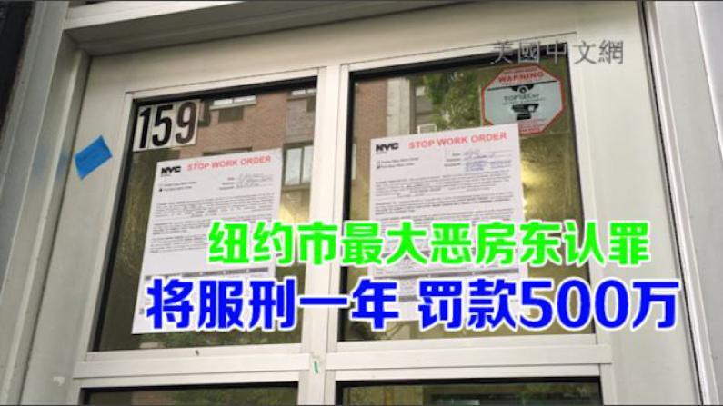 纽约市最大恶房东认罪 将服刑一年 罚款500万
