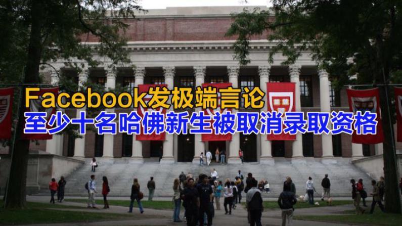 Facebook发极端言论 至少十名哈佛新生被取消录取资格
