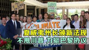夏威夷州长颁新法规 不甩川普 力挺巴黎协议