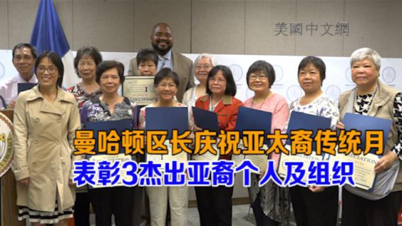 曼哈顿区长庆祝亚太裔传统月 表彰3杰出亚裔个人及组织