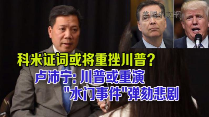 """科米证词或将重挫川普?卢沛宁:川普或重演""""水门事件""""弹劾悲剧"""