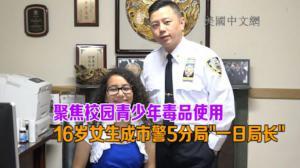 """聚焦校园青少年毒品使用 16岁女生成市警5分局""""一日局长"""""""